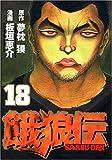 餓狼伝(18) (イブニングKC)