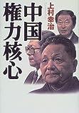 中国 権力核心