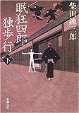 眠狂四郎独歩行 (下) (新潮文庫)