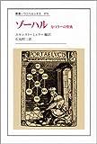 ゾーハル: カバラーの聖典 (叢書・ウニベルシタス)