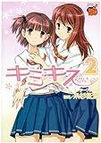 キミキス 2—スウィートリップス (チャンピオンREDコミックス)