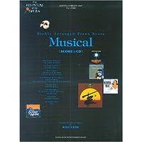 よくばりアレンジで弾くピアノスコア ミュージカル [スコア&CD] 編曲:上田浩司