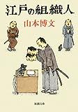 江戸の組織人 (新潮文庫 や 51-3)