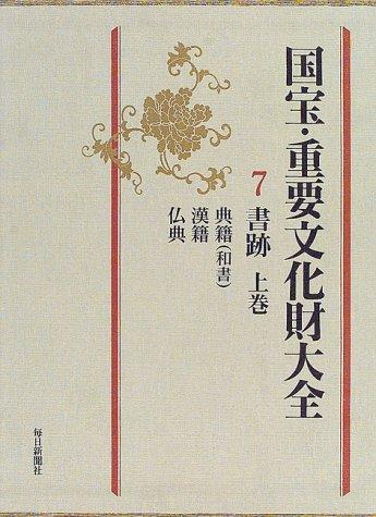 国宝・重要文化財大全〈7〉書跡(上巻)