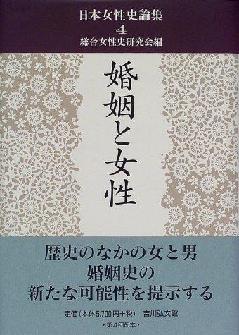 婚姻と女性 (日本女性史論集)