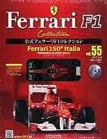 隔週刊 公式フェラーリF1コレクション 2013年 10/9号 [分冊百科]