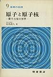 基礎の物理 (9) 原子と原子核