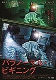 パラノーマル・ビギニング [DVD]
