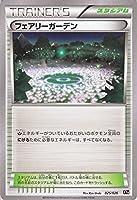 ポケモンカードゲームXY フェアリーガーデン / メガバトルデッキ60 MタブンネEX(PMXYH)/シングルカード