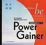 総合英語 be New Edition  Power Gainer (英語感覚身体化ノート)
