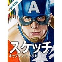 ビデオクリップ: スケッチ キャプテン・アメリカ