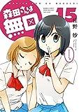 森田さんは無口 (15) (バンブーコミックス 4コマセレクション)