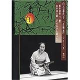 白石加代子の「百物語」宵の一 [DVD]