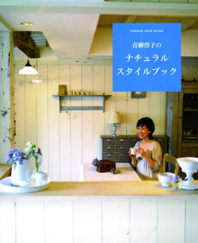 青柳啓子のナチュラルスタイルブック (オレンジページムック)の詳細を見る