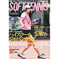 SOFT TENNIS MAGAZINE (ソフトテニス・マガジン) 2013年 09月号 [雑誌]
