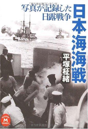 写真が記録した日露戦争 日本海海戦 (学研M文庫)の詳細を見る