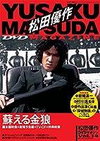 松田優作DVDマガジン (14) 2015年 12/8 号
