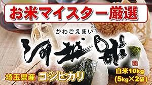 河越米 【商標登録米】 埼玉県産 白米 コシヒカリ 10kg (5kg×2) (検査一等米) 新米
