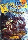 女神異聞録~ペルソナ~手とり足とり公式ガイド (ファミ通ブロス攻略本シリーズ)