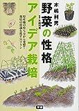 木嶋利男 野菜の性格アイデア栽培 画像