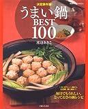 うまい鍋best 100―決定保存版! (別冊すてきな奥さん)