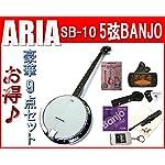 ARIA/アリア SB-10 5弦バンジョー 初心者満足のスターター大盛りセット