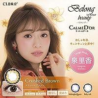 CalmeD'or キャレムドールワンデー Belong(ビロング) 20枚入 【クラッシュブラウン】 -2.25
