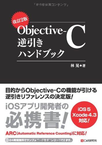 改訂2版 Objective-C逆引きハンドブックの詳細を見る