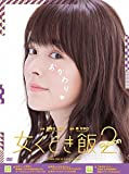 女くどき飯 Season2 DVD-BOX[DVD]