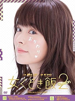 女くどき飯 Season2 DVD-BOX