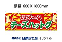 チーズハットグ 横幕 600×1800mm(日本ブイシーエス)VO-5136Y60