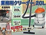 乾湿両用/業務用クリーナー/容量20L/QL-3045