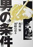 男の条件 / 川崎 のぼる のシリーズ情報を見る