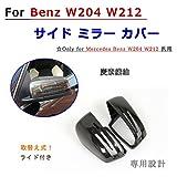 【Jun-star】for Benz用ドアミラー カバーベンツ 炭素繊維サイドミラー カバー 取替式 擦り傷 汚れ防止 外装パーツ フレーム エクステリア ドレスアップ カスタム アクセサリー/Mercedes Benz Benz ベンツA系W176 B系W246 C系W204 CLA系C117 CLS系W218 E系W212 W207 GLK系X156 GLK系X204 S系W221 汎用 炭素繊維 carbon fiber※ウインカーランプ付きモデル