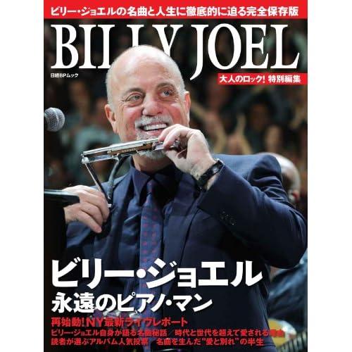 大人のロック! 特別編集 ビリー・ジョエル 永遠のピアノ・マン (日経BPムック)