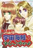 宇宙海賊みどりちゃん (2) (ウィングス・コミックス)