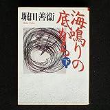 海鳴りの底から〈下〉 (朝日文芸文庫)