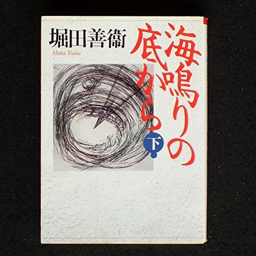 海鳴りの底から〈下〉 (朝日文芸文庫) -
