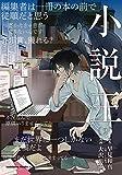小説王 (2) (角川コミックス・エース)