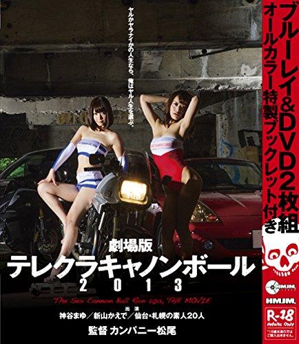 劇場版 テレクラキャノンボール2013(ブルーレイ+DVD+ガイドブック入り) [Blu-ray]の詳細を見る