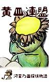 黄皿連盟 河童之国探偵物語