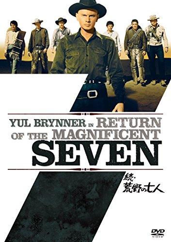 続・荒野の七人 [DVD]の詳細を見る