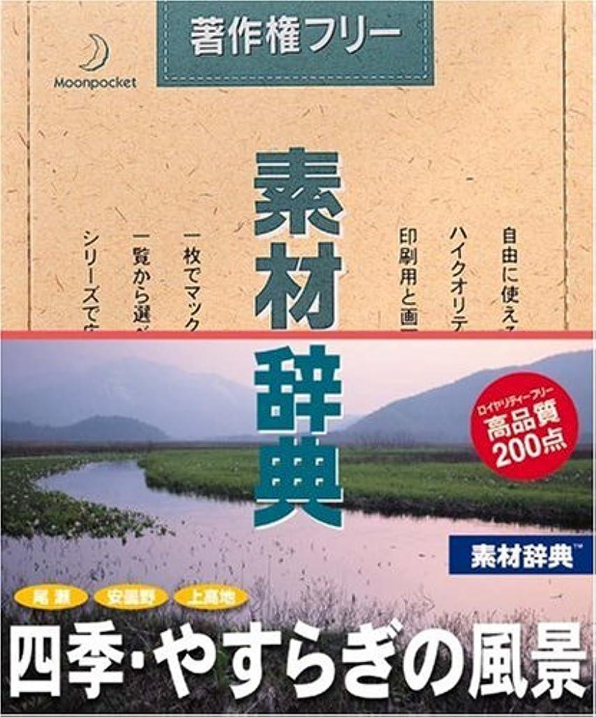 そよ風雰囲気硬い素材辞典 Vol.94 四季?やすらぎの風景編