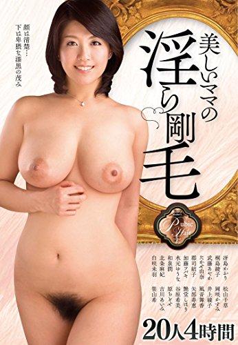 美しいママの淫ら剛毛 20人4時間 VENUS [DVD]