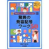 英単語がスラスラ読めるようになる!  驚異の発音記号ワーク50 (授業をグーンと楽しくする英語教材シリーズ)