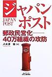 ジャパンポスト―郵政民営化 40万組織の攻防 (B&Tブックス)