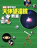 最新 藤井旭の天体望遠鏡教室
