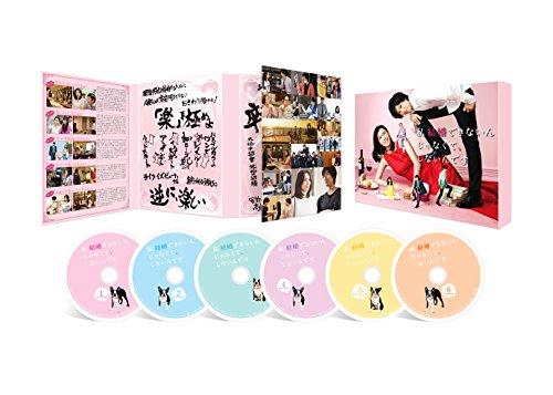 【早期購入特典あり】私 結婚できないんじゃなくて、しないんです DVD-BOX(ポストカード付)