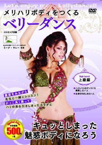 ベリーダンス メリハリボディをつくる 上級編 CCP-986 [DVD]