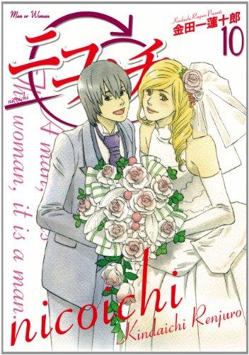 ニコイチ(10)(完) (ヤングガンガンコミックス)の詳細を見る